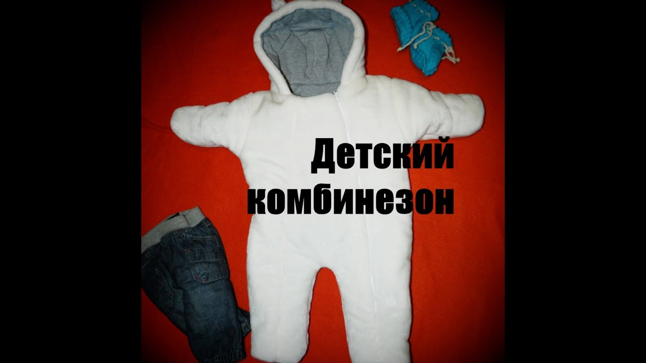 Детский комбинезон зимний своими руками фото 724