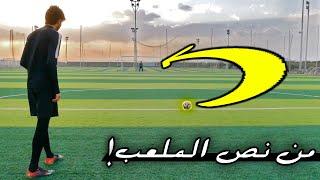 تحدي اسجل هدف من نص الملعب ضد ياسر!! | Football Challenge