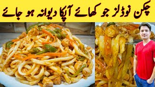 Chicken Spaghetti Recipe By ijaz Ansari  ریسٹورنٹ جیسی چائنیز نوڈلز بنانے کا طریقہ  Noodles