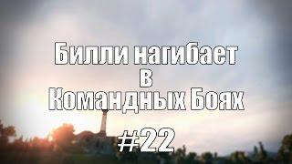 18+ Билли нагибает в Командных Боях #22 | World of Tanks