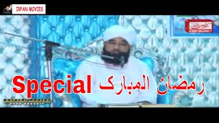 Ramadan Special 2015 - Raza Saqib Mustafai - New Speech (Bayan)