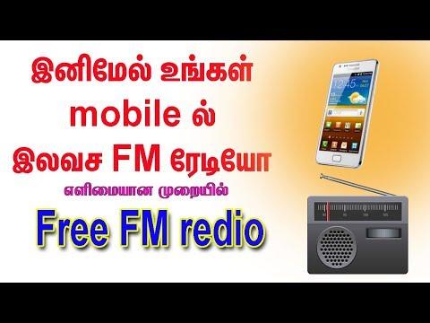 Tamil FM Redio Free Play
