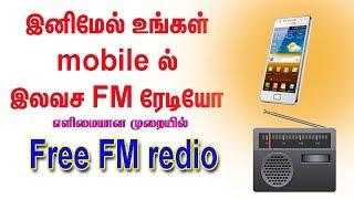 Tamil FM Redio free play screenshot 2
