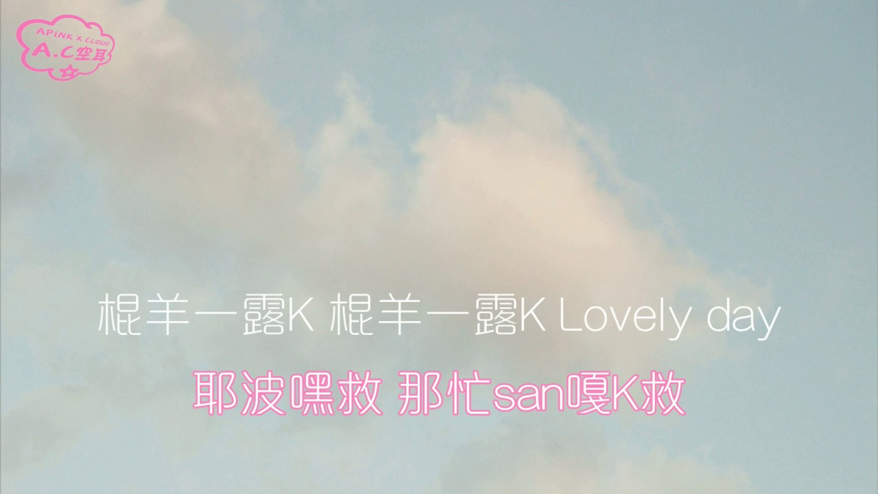 Apink - Lovely Day 空耳 - YouTube