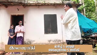 കാണാക്കാഴ്ച് || THE CARING HAND || POWERVISION TV | MAR  5th @ FRIDAY 05:00 PM