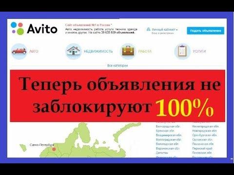 a5f5819c3edb8 Теперь объявление на Авито не заблокируют 100% ! - YouTube
