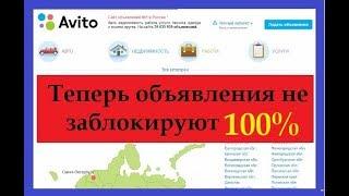 Теперь объявление на Авито не заблокируют 100% !