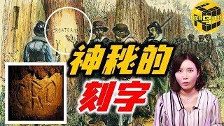 美洲大陆最古老的未解之谜 失落的殖民地 罗阿诺克岛 [脑洞乌托邦 | 小乌 | Mystery Stories TV]