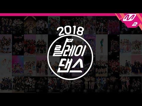 릴레이댄스 2018 M2 릴레이댄스 총결산 Relay Dance Highlights