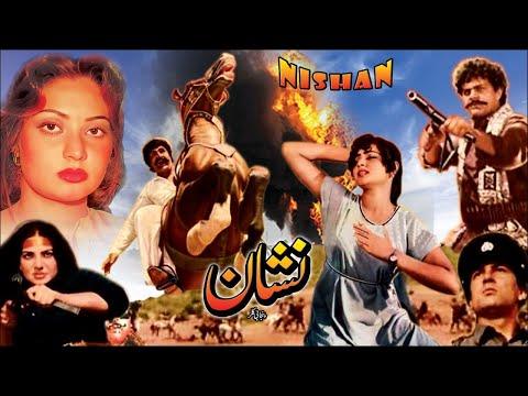 NISHAN - SANGEETA, NADRA, AFZAL AHMAD & SHAHBAZ AKMAL - OFFICIAL FULL MOVIE