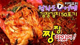 완전 맛있는 김장김치 50포기 너무 맛있어