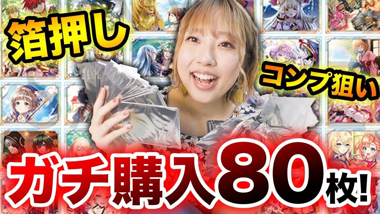 【白猫】コンプ&箔押し目指してガチ購入!!6周年記念ブロマイド40パック80枚開封じゃ〜〜!!!