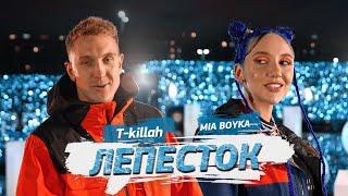 MIA BOYKA, T-killah - Лепесток (Премьера клипа 2021)