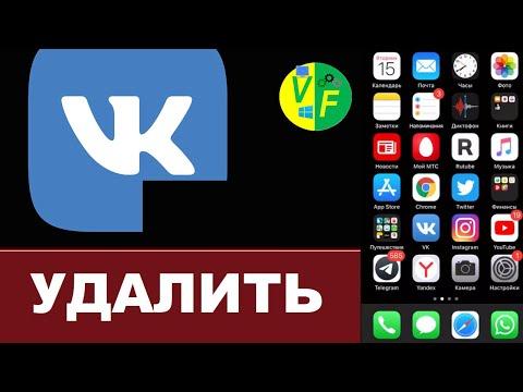 Удалить аккаунт ВК с телефона 2020