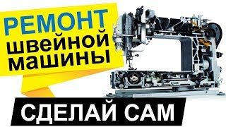 швейная машина, оверлок Leader VS 315 ремонт