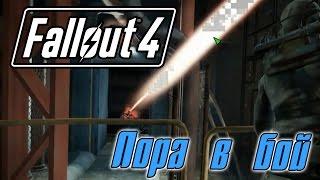 Fallout 4 Прохождение 4 Пора в бой