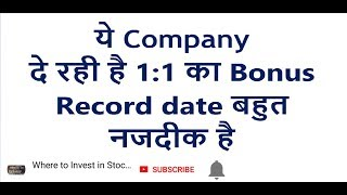 1:1 का बोनस and 13.5 Dividend || 1 share है तो double हो जाएगा || Record date नजदीक है