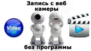 Запись с веб камеры без программы.(Подписывайтесь на мой канал ! Желающих помочь каналу материально номер визы 4276320010317882 WebMoney : Z174531540762 WebMoney..., 2013-06-28T11:05:39.000Z)