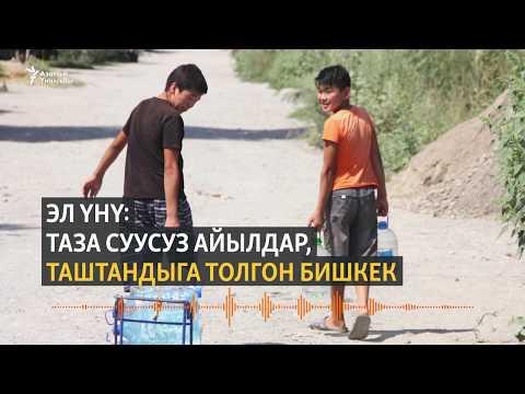 Эл үнү: Таза суусуз айылдар, таштандыга толгон Бишкек