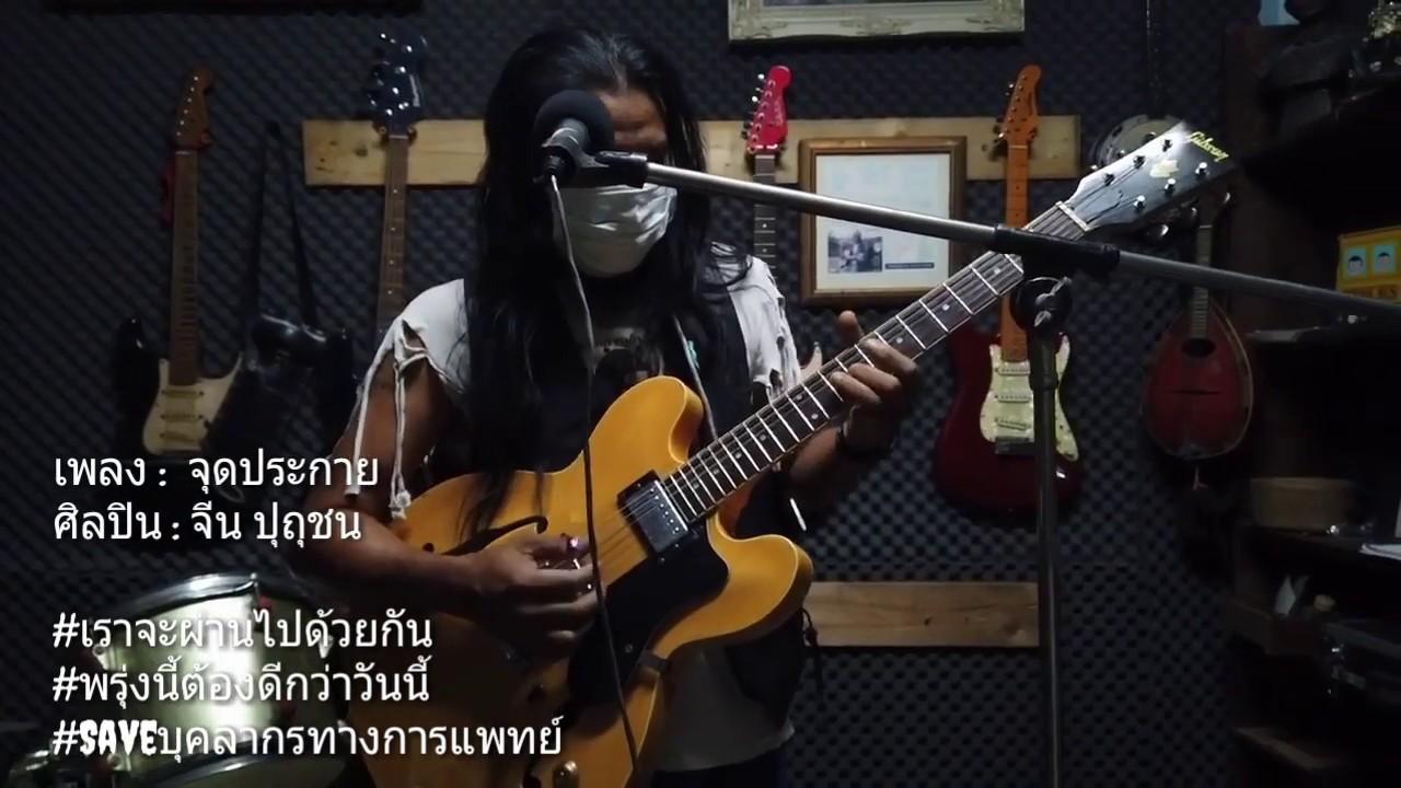 เพลง จุดประกาย (สู้ COVID-19) : จีน ปุถุชน (2563)