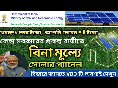কেন্দ্র সরকার দিচ্ছে বিনামূল্যে সোলার প্যানেল। Central government scheme for roof top solar system