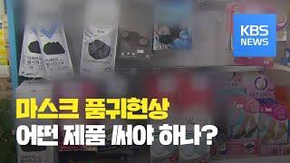 마스크 품귀…'KF' 높은 것보다 '꾸준히 착용' 중요 / KBS뉴스(News)