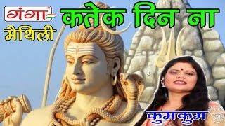 Katek din Na | Maithili | Shiv Bhajan | Kumkum |