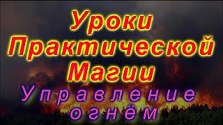 Магия огня. Управление огнём. Обретение власти над стихией огня.