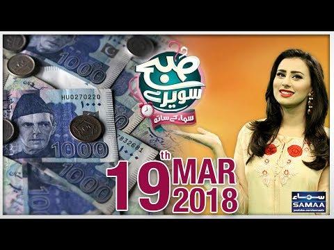 Subah Saverey Samaa Kay Saath | SAMAA TV | Madiha Naqvi | 19 March 2018