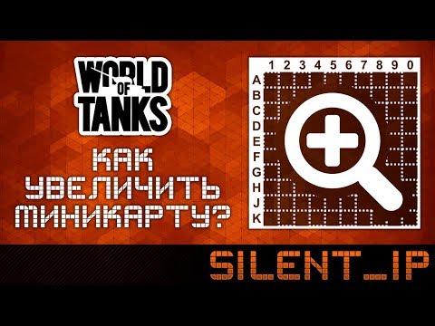 Как уменьшить мини карту в world of tanks