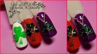 Трилистник. Объемный дизайн ногтей. Жидкие камни. Литье