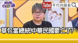 精華片段》黃光芹:吳敦義只關心自己?【年代向錢看】20190715