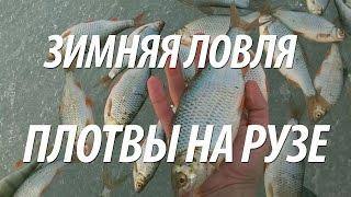 Зимняя рыбалка в Подмосковье 2016