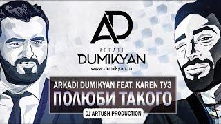 Karen ТУЗ feat. Arkadi Dumikyan - Полюби Такого (ПРЕМЬЕРА ПЕСНИ)