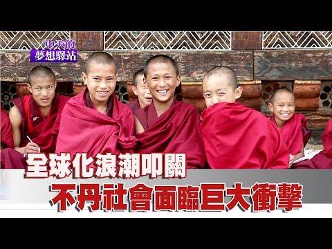 《中天的夢想驛站》全球化浪潮叩關 不丹社會面臨巨大衝擊2017.08.12 Courier Station of Dream【完整版-FULL HD】