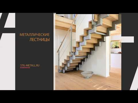 Стиль Металл производство лестниц и ограждений в Москве и в области