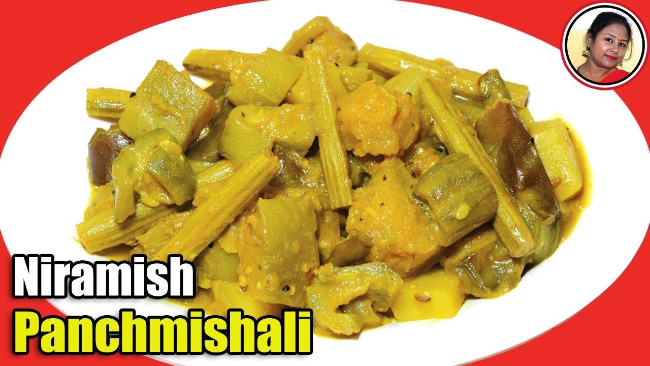 Panchmishali sabji bengali niramish mixed vegetable curry recipe panchmishali sabji bengali niramish mixed vegetable curry recipe mixed vegetable recipe forumfinder Choice Image