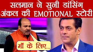 Dus Ka Dum 3: Salman Khan listens EMOTIONAL TRAGIC story of Dancing Uncle ! | FilmiBeat