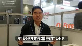 [면접학원] 모의 영어면접 1:1 맞춤 취업컨설팅 후기