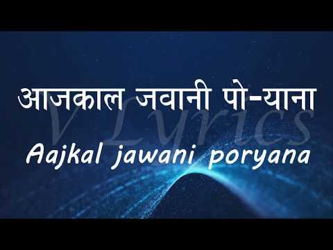 Vasaikar | Aajkal Jawani Poryana ( Lyrics Song ) | East Indian Song
