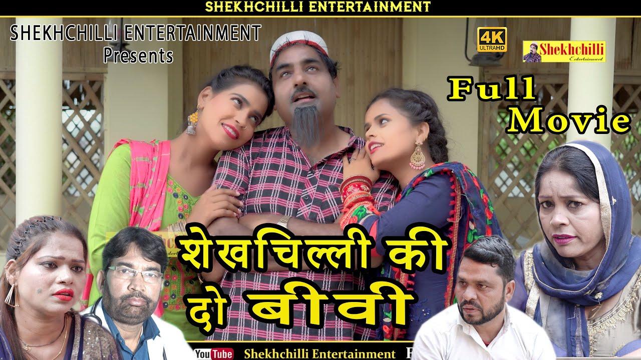 Download शेखचिल्ली की दो बीवी    Full Movie    Sheikhchilli ki new comedy Haryanavi कॉमेडीFanny comedy (2021)