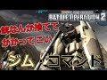 【バトオペ2】ガンダム級の格闘補正を持つ ジム・コマンド【プレイ動画】