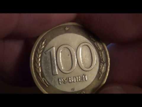 100 рублей 1992 года цена монеты 150 000 рублей!!!