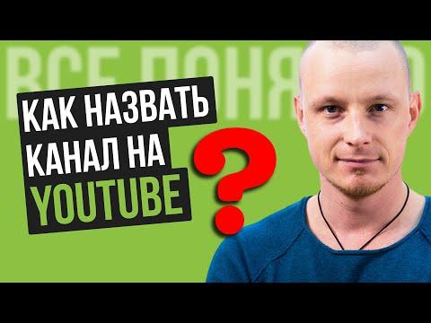Как Назвать Канал на YouTube 2020 Правильно. 9 Способов Как Придумать Название Канала   Всё Понятно