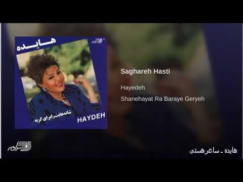 Hayedeh - Saghare Hasti هایده ـ ساغرهستی