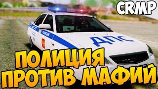 ПОЛИЦИЯ ПРОТИВ МАФИЙ - GTA КРИМИНАЛЬНАЯ РОССИЯ #37