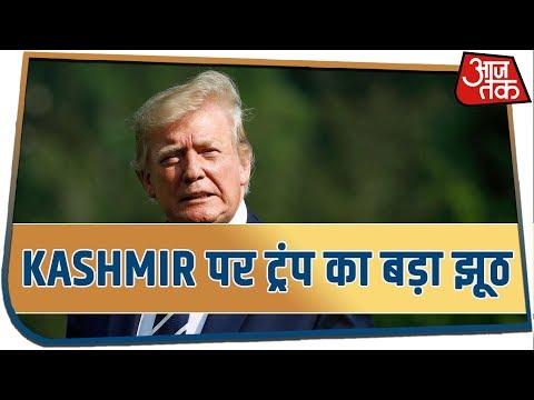 Kashmir पर Trump का बड़ा झूठ, मध्यस्थता के लिए नहीं मांगी गयी कोई मदद