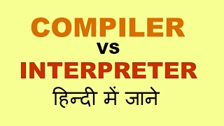 Difference between Compiler and Interpreter in Hindi