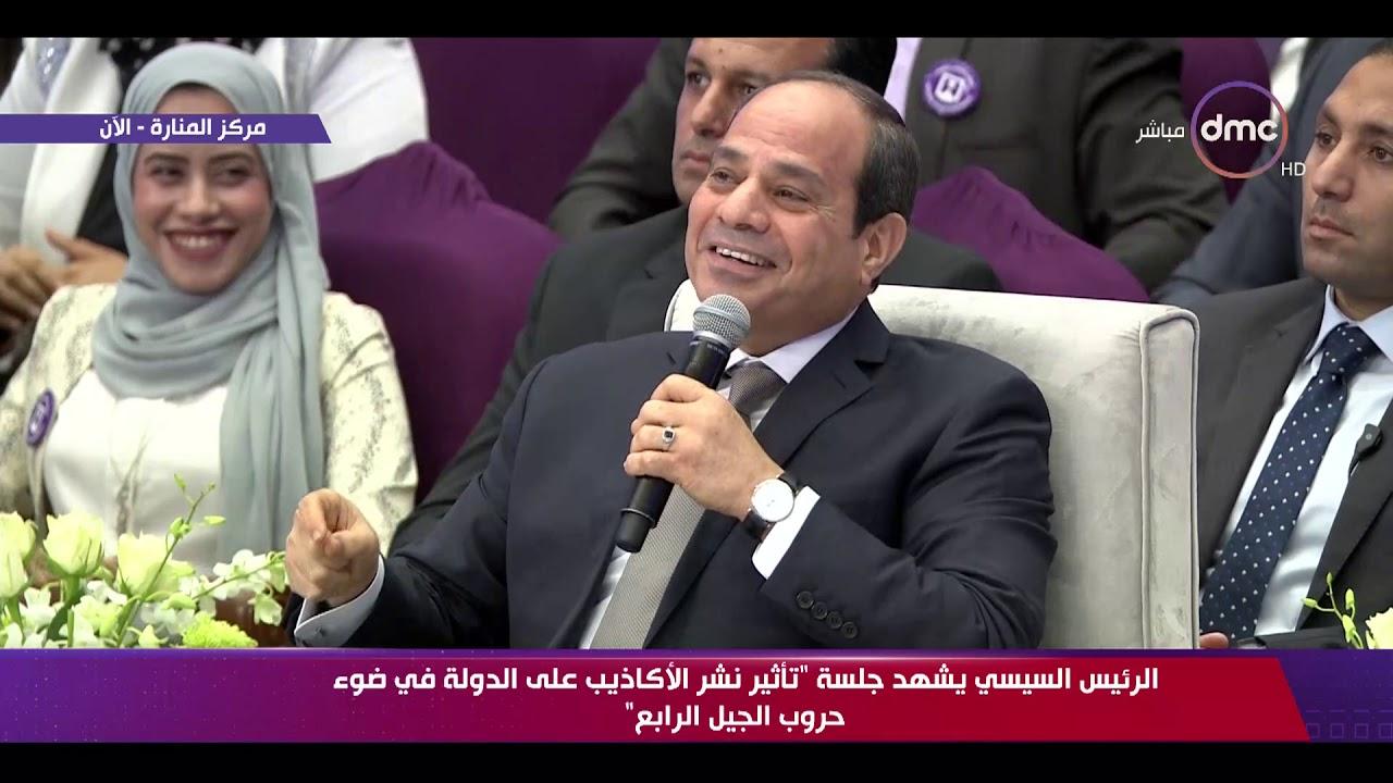 dmc:كلمة الرئيس السيسي ضمن جلسة