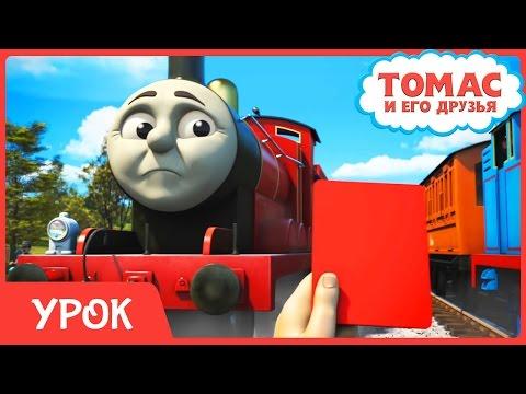 Паровозик Томас и его друзья - смотреть онлайн мультфильм